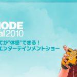 今年も出展『CYCLE MODE INTERNATIONAL 2010』