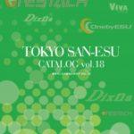 TOKYO SAN-ESU CATALOG Vol.18デジタル版公開
