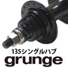 grunge 135シングルハブ入荷!!