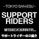 東京サンエス サポートライダーの紹介