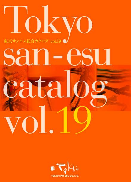 サンエスカタログ Vol.19