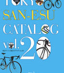 TOKYO SAN-ESU CATALOG Vol.20発行