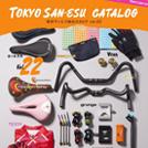 TOKYO SAN-ESU CATALOG Vol.22 発行