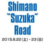 来る8月22日(土)・23日(日)シマノ鈴鹿ロードレースにてブースを出展致します。