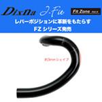 【Dixna】繊細なライディングコントロールが必要な場面で大いなる威力を発揮するFZハンドルシリーズが発売