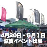 【イベント】4月30日(土)•5月1日(日) <滋賀>