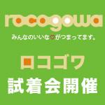 【試着会】レディース カジュアル サイクルウェアのロコゴワ試着会のお知らせ