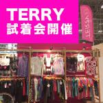 """【試着会】TERRY初 """"Lサイズ"""" 試着会のお知らせ"""