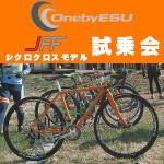 【試乗会】5月22日<千葉県船橋>セオサイクル 船橋ガレージ店にてワンバイエス  JFF #801•#803の試乗会を開催。開発にあたった辻浦も参加。