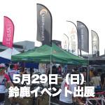 【イベント】5月29日<三重>『鈴鹿8時間エンデューロ』試乗車を用意して出展