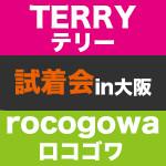 """【試着会】<大阪>TERRY """"レディースサイクルウェア"""" & ロコゴワ """"レディースカジュアル サイクルウェア"""" W試着会のお知らせ"""