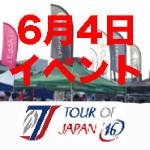 【イベント】6月4日<静岡県>伊豆CSCにて開催されるツアーオブジャパンにて試乗車を用意して出展