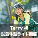"""【試着会】TERRY初 Let's try & enjoy """"試着ライド"""" のお知らせ"""