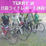 先日ご紹介のTerry試着ライドのレポートがアップされました!