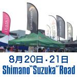 【イベント】8月20日・21日<三重>シマノ鈴鹿ロード 出展のお知らせ