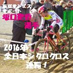 坂口聖香選手 全日本連覇達成!