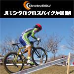 OnebyESU JFFシクロクロスバイクが活躍。<P> 筧五郎選手がマスターズ全日本チャンピオン連覇!