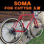 【商品紹介】SOMAより700Cファットタイヤに対応したディスクロード『FogCutter(フォグカッター)』入荷