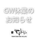 2017年ゴールデンウィーク スケジュールのお知らせ
