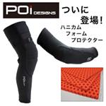 POiと東京サンエス共同開発のライダーを守る『ハニカムフォームプロテクター』入荷!