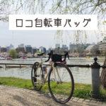 ロコ自転車バッグ発売開始(一部仕様変更有)