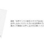 『東京サンエス総合カタログVol.28』11月発刊!!