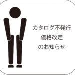 カタログ不発行・価格改定のお知らせ